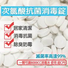 【高CP值】台灣製防疫抗菌次氯酸消毒錠 (1片可泡8000ml消毒水)