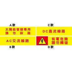 【珍福設計-250x60mm】有電危險 警告標示 警告貼紙 直流電警告貼紙 貼紙 標示貼紙 標示