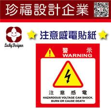 【珍福設計-65x65】注意感電 注意感電貼紙 注意貼紙 感電貼紙 高壓電貼紙 危險告示 高壓警告