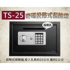 TS-25 投幣式保險箱 密碼