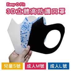【美國 Easy-O-Fit 】3D透氣 三層立體口罩 非醫療口罩 一入30片 黑色款