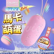 ◤ViVi◥GALAKU-馬卡MAKKA 20段變頻防水無線跳蛋-粉 情趣跳蛋