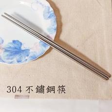 304不鏽鋼筷 鐵筷 筷子 環保筷 餐具