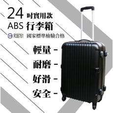 《極輕量》24吋ABS硬殼行李箱
