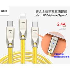 2.4A鋅合金黃金快充充電傳輸線120cm