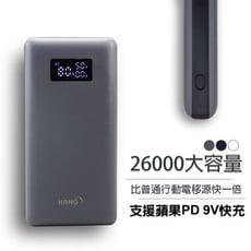 蘋果快充 PD快充 HANG P2 26000 大容量行動電源