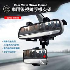 汽車後視鏡手機支架  後照鏡車架 手機架 車用支架