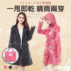 晴雨兩穿日系羽量感風雨衣 防曬外套 一甩即乾速乾雨衣 工作雨衣 時尚風雨衣 防潑水風衣輕薄易收納透氣