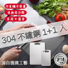 【304不鏽鋼】買大送小2入組◆德式食品用◆抗菌菜砧板 《BESTHOT》