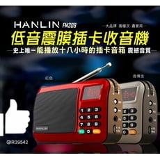 子奇 HANLIN FM309 重低音喇叭 震膜插卡FM收音機