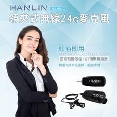 子奇 HANLIN N2.4MIC 領夾式無線2.4G麥克風(隨插即用)