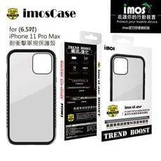 子奇 IMOS iPhone 11 Pro Max 6.5吋 美國軍規認證雙料防震防摔殼背蓋手機殼