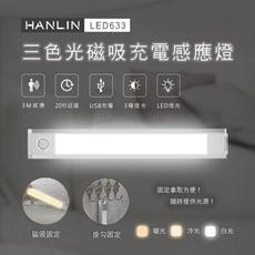 子奇 HANLIN LED633 三色調光磁吸充電感應燈 人體感應燈 樓梯燈 照明燈 小夜燈