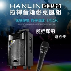 子奇 HANLIN 拉桿音箱+麥克風組合 GDP85 拉桿式行動巨砲低音藍芽喇叭大聲公大音量戶外專用