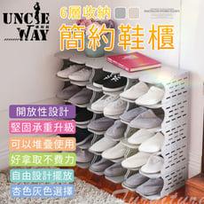 【威叔叔百貨城堡】6層塑膠鞋櫃