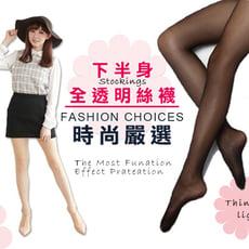 台灣製 全透明彈力絲襪
