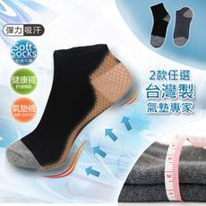 MIT防震減壓機能運動襪