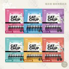 [3包組] 喵洽普 Cat Chup 貓咪肉泥 13gx7條 無穀 營養 肉泥 貓零食 貓肉泥