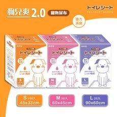[8包組] 狗兒爽 2.0 寵物尿布 s100入/m50入/l25入 強力消臭 超瞬吸 不回滲