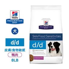 希爾思 Hills 犬用 d/d 皮膚 食物敏感 馬鈴薯 8LB 鴨肉/鮭魚 處方 狗飼料