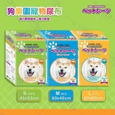 狗樂園 寵物尿布 超瞬吸 不回滲 抗菌 除臭 尿布墊 寵物尿布墊 尿片