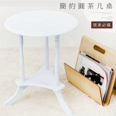 [免運] 簡約小圓桌 小茶几 小桌子 沙發桌 客廳桌 咖啡桌 展示桌 茶几桌 電話桌 餐桌