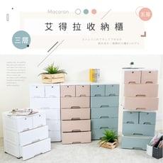 [免運] 歐德萊 三層櫃 艾得拉收納櫃【WPP-015】置物櫃 置物架 收納櫃 收納架 塑膠抽屜櫃