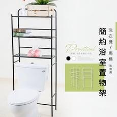 [免運] 浴室收納架【ST-06】浴室置物架 馬桶架 洗衣機架 浴室架 毛巾架 衛生紙架 面紙架