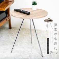 [免運]歐德萊 漂流木小茶几【TA-02】小茶几 小桌子 沙發桌 客廳桌 咖啡桌 展示桌 茶几桌
