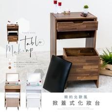 [免運]簡約北歐風設計 附雙插座 椅子可儲物 掀蓋式化妝台 化妝桌 化妝臺 化妝鏡 梳妝台 梳妝桌