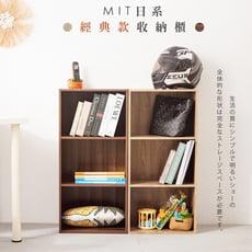 《歐德萊》MIT經典款日系收納櫃【3格空櫃】置物櫃 置物架 儲藏櫃 零食櫃 電視櫃  邊櫃 床頭櫃