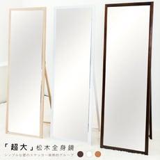 [免運] 1652公分大型松木全身鏡 台灣製造【MR-12】立鏡 穿衣鏡 全身立鏡 連身鏡 落地鏡