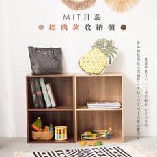 《歐德萊》MIT經典款日系收納櫃【2格空櫃】置物櫃 置物架 儲藏櫃 零食櫃 電視櫃  邊櫃 床頭櫃