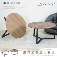 《歐德萊》洛克工業風大圓桌【TA-17】小茶几 大桌子 沙發桌 客廳桌 咖啡桌 展示桌 茶几 桌子