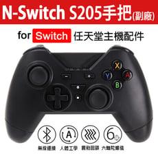 【IS 愛思】任天堂 Switch S205手把 副廠
