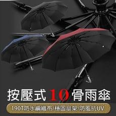 全自動按壓式10骨架三折傘/雨傘