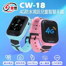【IS 愛思】CW-18 4G Lte 防水視訊兒童智慧手錶 台灣繁體中文版+LINE