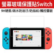 任天堂 Switch 9H硬度 強化螢幕玻璃保護貼