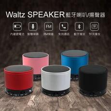 【Waltz SPEAKER】免持通話 插卡無線播放藍牙喇叭音箱