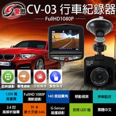 【IS】140度廣角 1200萬畫素 FHD 1080P 台灣聯詠晶片 行車紀錄器 CV-03