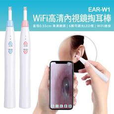EAR-W1 WiFi 高清內視鏡掏耳棒
