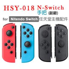 任天堂 Switch 副廠 HSY-018 遊戲手把(一組兩入)