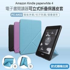 PC-AK02 paperwhite 4 亞馬遜電子書閱讀器可立式折疊保護皮套(顏色隨機出貨)