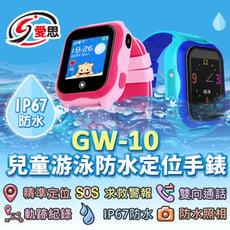 【IS 愛思】GW-10 兒童游泳防水定位手錶(SOS緊急電話)