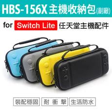 任天堂 Switch Lite HBS-156X主機卡匣收納包 副廠