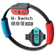 任天堂 Switch 副廠 N-Switch健身環(不包含遊戲)