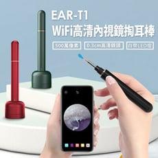 EAR-T1 WiFi高清內視鏡掏耳棒