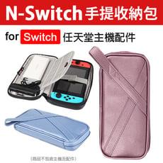 任天堂 Switch 手提收納包