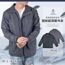 輕量防風加絨超保暖外套