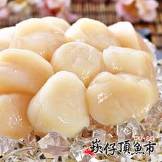 【崁仔頂魚市】厚大鮮凍扇干貝(500g/包)